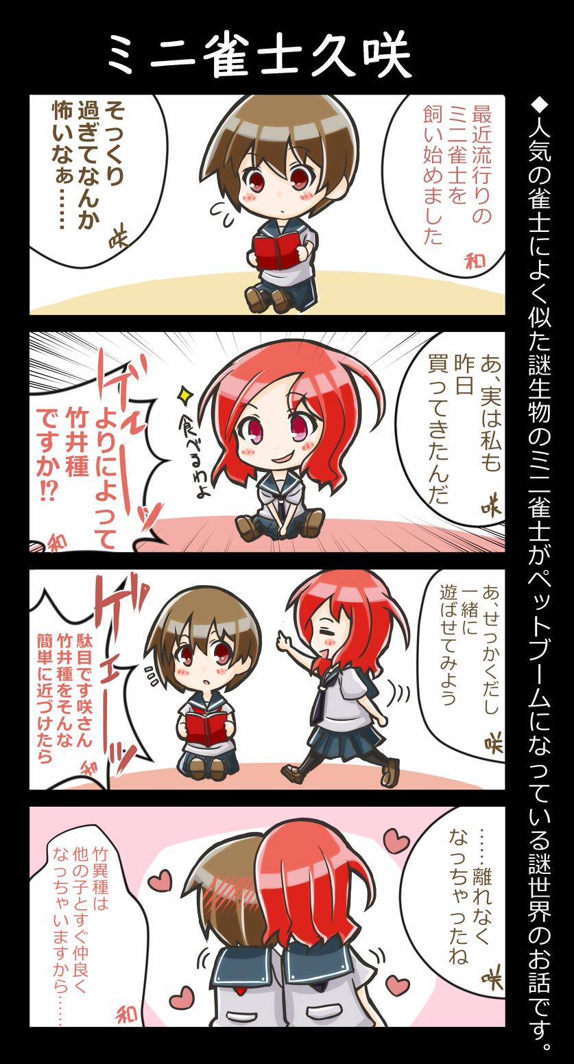 ミニ雀士01.png