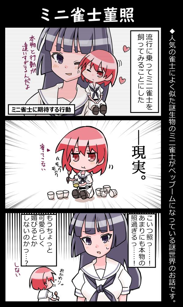 ミニ雀士02.png